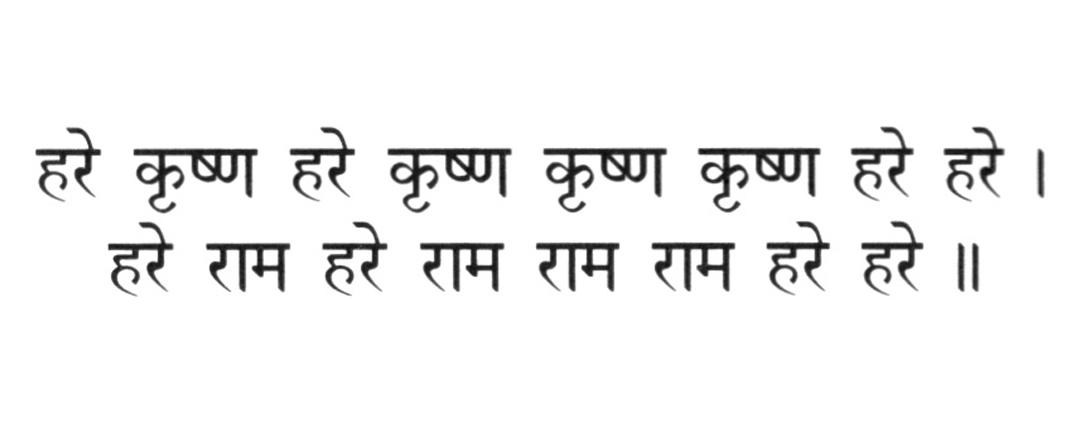 Hare Krishna Hare Krishna, Krishna Krishna Hare Hare, Hare Rama Hare Rama, Rama Rama, Hare Hare